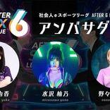 eスポーツ「AFTER 6 LEAGUE」大会アンバサダーに倉持由香 野々宮ミカ 水沢柚乃が就任