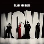 クレイジーケンバンド、Stay Home中に生まれた楽曲ばかりの新AL『NOW』リリース発表