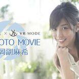 セント・フォース×VR MODEによるVR写真集シリーズ第2弾、岡副麻希登場
