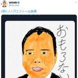 額に「ネトウヨ」と書かれた似顔絵が物議 「ほんこんおもんない」がTwitterのトレンドに 板尾創路さんはプロフィール画像を変更し反響
