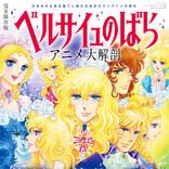 日本中の女性を魅了し続ける歴史ロマンアニメの傑作『ベルサイユのばら アニメ大解剖︎』発売! 【アニメニュース】