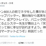 """「逆アウトレイジ」藤崎マーケット・トキ、パニックに陥った""""とある公演""""を明かす"""