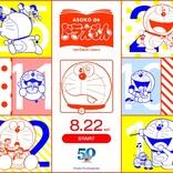 『ドラえもん』50周年記念雑貨アイテム!レトロかわいいデザインがたまらーん!これは集めたくなる…