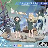 TVアニメ『少女終末旅行』、少女終末日和@LAOX秋葉原本店が9/5より開催
