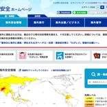 外務省、13ヶ国に対する感染症危険情報レベルを引き上げ