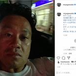 24時間テレビ出演の宮川大輔「本当に本当にお疲れ様でした」ファンから900件超のコメント