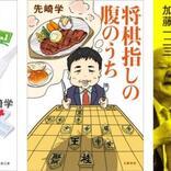 藤井聡太棋士に続け!「将棋の世界を楽しめる本」ランキングベスト10