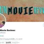 Amazonで見つけたヘンテコな映画レビューを紹介するTwitterアカウント 「字幕だから観るのやめた」「映画館でM&M'Sのピーナッツが売ってなかった」