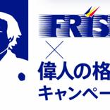 「FRISK×偉人の格言キャンペーン」が8月下旬から開始