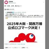 2025年大阪万博のロゴマークに百田尚樹さん「第一印象、全然。魅力ない! 誰が選んだんや」と苦言ツイートも二次創作は盛り上がる