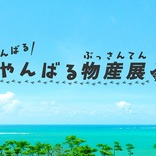 気兼ねなく遊びに行けるその日まで。お取り寄せで沖縄を応援しよう~!