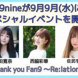 活動休止中の9nine、9月9日にオンラインイベントを開催