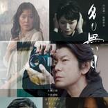 永瀬正敏×オダギリジョー×金子ノブアキが3兄弟役 共演に今井美樹 『名も無い日』予告公開