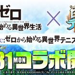 TVアニメ『Re:ゼロから始める異世界生活』と『白猫テニス』が第2弾コラボ!8/31(月)より開催! 【アニメニュース】