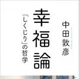 オリラジ中田が初めて語る自身の半生「哲学的自伝」ついに発売!