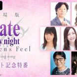 『劇場版 Fate[HF]』特番決定! メインキャストが集合