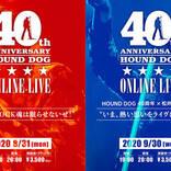 HOUND DOG、ヒット曲のオンパレードとなる初オンラインライブの開催が迫る