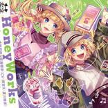 HoneyWorks、4カ月連続リリース第三弾は成海聖奈×成海萌奈が歌う両A面シングル!