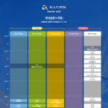 『a-nation online 2020』全5ステージのタイムスケジュールを公開