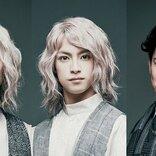 永田崇人&阿久津仁愛W主演『プラネタリウムのふたご』が2021年2月に上演決定!佐藤アツヒロも出演