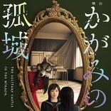 生駒里奈主演 舞台『かがみの孤城』の劇中曲にFor Tracy Hydeの楽曲が決定