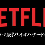 Netflixで実写ドラマ『バイオハザード』! ふたつの時間軸が交錯するオリジナル・ストーリー