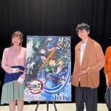 『鬼滅の刃』10.3&10.10特番に花江夏樹ら出演 舞台版もTV初放送