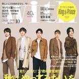 King &Princeが雑誌「with」に登場!1万字越えのインタビューでL(LOVE)にまつわる熱いメッセージをお届け!