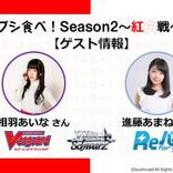 「ブシ食べ!Season2~紅白戦~」が開催、出演は相羽あいな・進藤あまね
