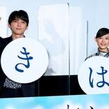 杉咲花、吉沢亮のデビュー当時のエピソードに爆笑