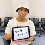 賀来賢人 「今日俺」共演・柳楽優弥からのコメントを絶賛「ラジオDJ感がすごい!」