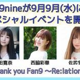 """9nineが9月9日にオンラインイベントを開催   """"9""""にちなんだ企画やアコースティックライブを披露予定"""