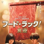 『フード・ラック!食運』肉愛あふれるポスター解禁 主題歌はケツメイシ新曲