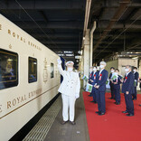 「THE ROYAL EXPRESS」北海道クルーズ、初便出発 9月まで計3回運行