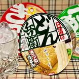日本を明るくするカップ麺のアレンジレシピ 第9回 残暑にオススメ「冷やし和風カップ麺」アレンジ3選