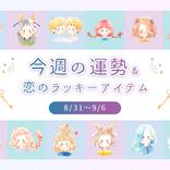 12星座別*今週の運勢&恋のラッキーアイテム(8/31~9/6)