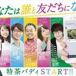 内田真礼・花江夏樹のボイスメッセージが届く 「特茶バディ」キャンペーン、8/31スタート