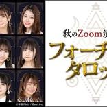カミングフレーバー(SKE48)出演 オンライン生演劇の集大成 秋のZoom演劇祭『フォーチュンタロット』の開催が決定