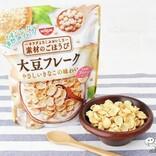 「手軽でおいしく健康」なシリアルが今アツい!? 『素材のごほうび 大豆フレーク』でタンパク質を補おう!