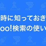 ヤフー、「災害時に知っておきたい」Yahoo!検索の使い方を紹介