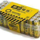 電池も備蓄しておきたい。10年保存ができる単三形アルカリ乾電池「防災電池」
