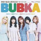 神宿 アイドル誌初表紙、磨き抜かれたビジュアルとわちゃわちゃ感のギャップにKO