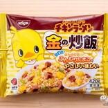 たまごがほんのり甘くなった!『冷凍 日清 チキンラーメン 金の炒飯』はお子さん好みにリニューアル