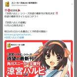 9年半ぶりのシリーズ最新刊「涼宮ハルヒの直感」発売決定!平野綾さん「エンドレスエイトのループを抜けたらいいことあった」