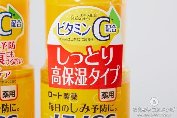 『メラノCC 薬用しみ対策 美白化粧水』しっとり高保湿タイプのキャップ部分