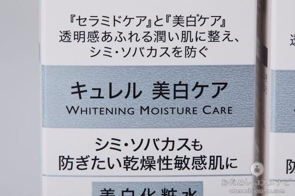 『キュレル 美白ケア 化粧水』の箱の裏面アップ
