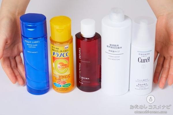 両手の間に並べられたプチプラの人気美白化粧水