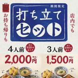 丸亀製麺、最大920円お得な「打ち立てセット」の販売期間を延長