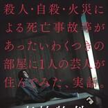 【映画ランキング】亀梨和也主演『事故物件 恐い間取り』が初登場首位!