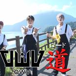 OWV、初の冠番組をGYAO!にて独占無料配信決定!
